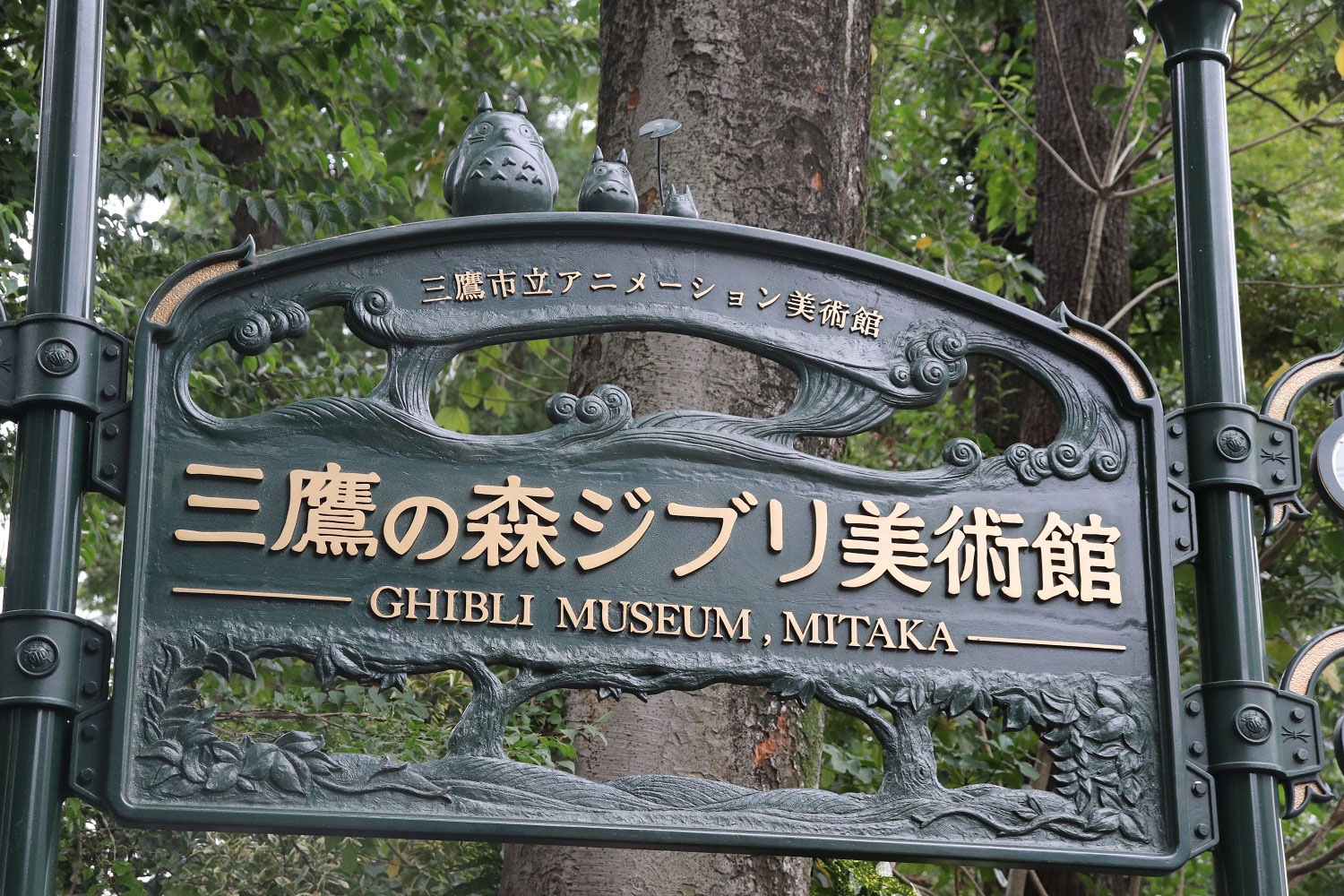 Highlight: the Ghibli Museum